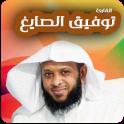 القرآن الكريم   توفيق الصايغ