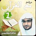 """مع القرآن 1 صالح المغامسي """"تفسير القرآن الكريم"""""""