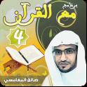 """مع القرآن 4 صالح المغامسي """"تفسير القرآن الكريم"""""""