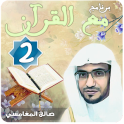 """مع القرآن 2 صالح المغامسي """"تفسير القرآن الكريم"""""""