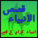 Maloomat-E-Ambia:QasasUlAnbiya
