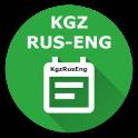Русско кыргызский словарь