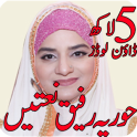 Huriya Rafiq Qadri Naats mp3