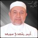 الشيخ أيمن رشدي سويد احكام التجويد
