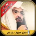 Quran mp3 sans net Soudais