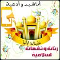 نغمات ورنات وادعية إسلامية Mp3