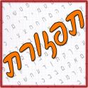 תפזורת - עברית