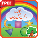 Learn Shapes & Colors for Kids in Urdu Language