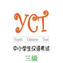 YCT-III