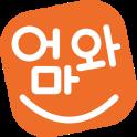 엄마와 - 임신 태교 출산 육아 교육 대한민국 임산부와 엄마들의 대표 어플