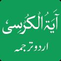 Ayatul Kursi in Urdu