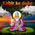 कबीर दास के दोहे - Kabir Vani