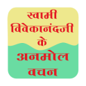 Vivekanandji ke anmole vachan