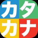 Katakana-Learn Basic Japanese