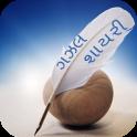 Gazal-Shayari-Gujarati,Read,Share,offline
