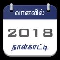 Tamil Calendar Offline 2019 (தமிழ் காலண்டர்)