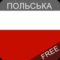Польська мова безкоштовно