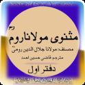 Masnavi Maulana Raum RA Jild-1