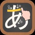 Learn to Write Hiragana - Japanese Language