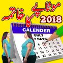 Motapay Ka Khatma 100% : Urdu