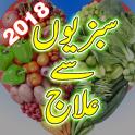 Sabzio Se Ilaj : Urdu