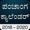 Kannada Calendar Panchanga 2020