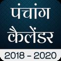 Hindu Calendar Panchang 2020