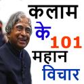 APJ Abdul Kalam Quotes Hindi