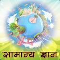 सामान्य ज्ञान (GK in Hindi)