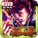 [777TOWN]パチスロ蒼天の拳