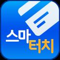 스마터치(교통카드잔액조회/충전/결제/NFC)