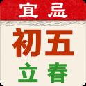 開運農民曆-黃曆吉日氣象