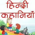 Hindi Kahaniya Hindi Stories