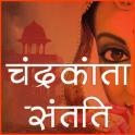 Chandrakanta Santati
