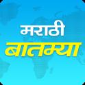 Marathi Batmya