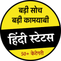 Hindi Status Messages 2019