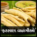 Farsan Recipes in Gujarati
