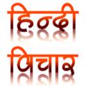 Hindi Pensées