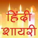 Shayari Hindi शायरी 2019