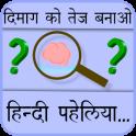 Paheliyan in Hindi with Answers (हिंदी पहेलियाँ)