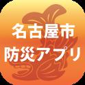 The City of Nagoya Disaster Preparedness App