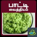 Patti Vaithiyam Paatti Remedy