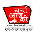 Charcha Aaj Ki