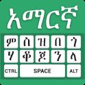 Amharic Keyboard - English to Amharic Typing input