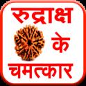 Rudraksh ke Chamatkar