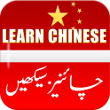 Learn Chinese Language in Urdu & English