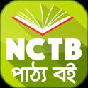 NCTB Text Book Class 1 to 12 - বোর্ড বই সমগ্র ২০১৯