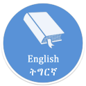 Free English Tigrinya Bidirectional Dictionary