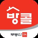 방콜 - 원룸, 투룸, 오피스텔, 부동산 앱