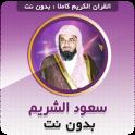 shuraim Quran Full Offline